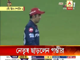 Under-pressure Gambhir steps down as Delhi Daredevils captain
