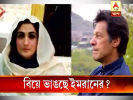 Imran Khan's marriage on the brink?