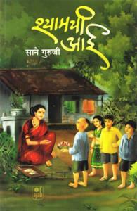 shyamchi aa