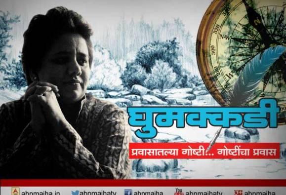 Kavita Mahajan blog Ghumakkadi 12