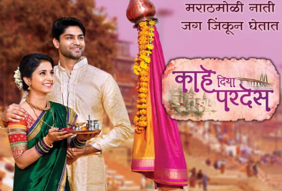 Kahe Diya Pardes to go off air, Sambhaji will be on air latest update