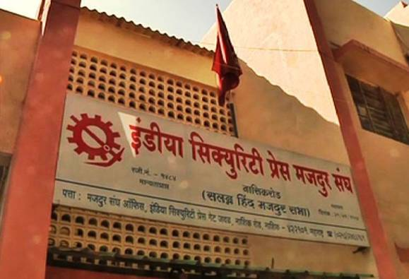 seventh pay commission for nashik Currency note Press workers