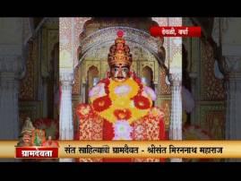 ग्रामदेवता : वर्ध्याच्या देवळीचं आराध्यदैवत मिरननाथ महाराज