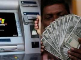 एटीएममधून आजपासून दरदिवशी दहा हजार रुपये काढता येणार