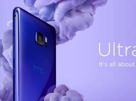 ड्युअल डिस्प्ले, 4 जीबी रॅम, HTC U सीरिज 21 फेब्रुवारीला भारतात!