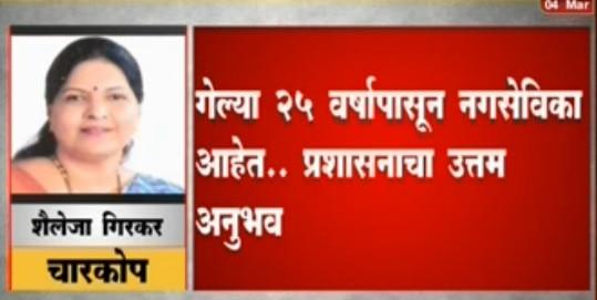 Shailja Girkar's name ahead for BJP Mayor