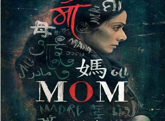 Sridevi shares the first look of movie 'Mom'