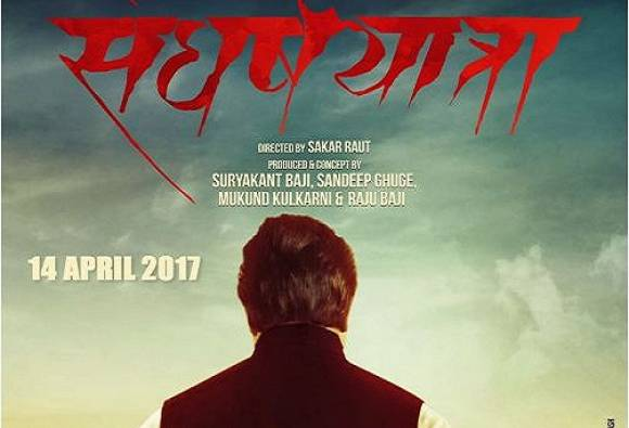 gopinath munde biopic sangharshyatra to release on 14 april