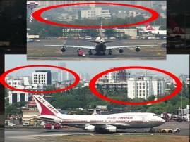 मुंबई विमानतळाच्या धावपट्टीशेजारील इमारतींवर हातोडा पडणार!