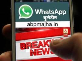 एबीपी माझाचं व्हॉट्सअॅप बुलेटीन 19/10/2017