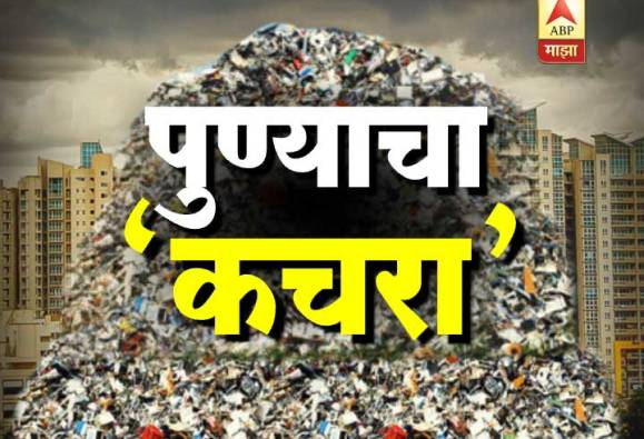 pune garbage problem started again fursungi villagers on protest latest updates