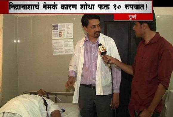 sleep apnea therapy in kupar hospital mumbai special report