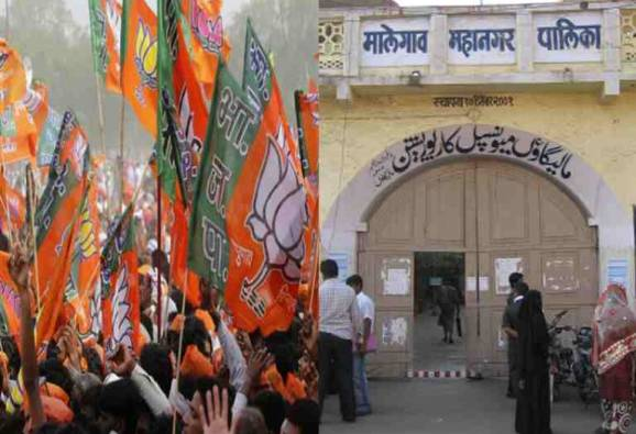 malegaon MNC election-2017 bjp gives ticket to 45 Muslim candidate
