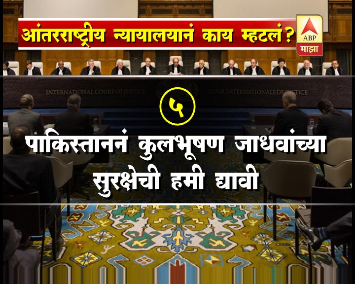 icj final verdict on kulbhushan jadhav case