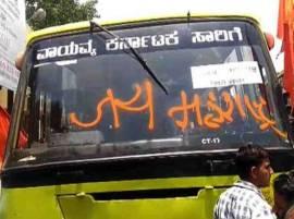 कर्नाटक मंत्र्याविरोधात बेळगावात मराठीजनांचा मोर्चा