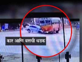 VIDEO: नवी मुंबईत बेस्ट बस आणि कारचा भीषण अपघात