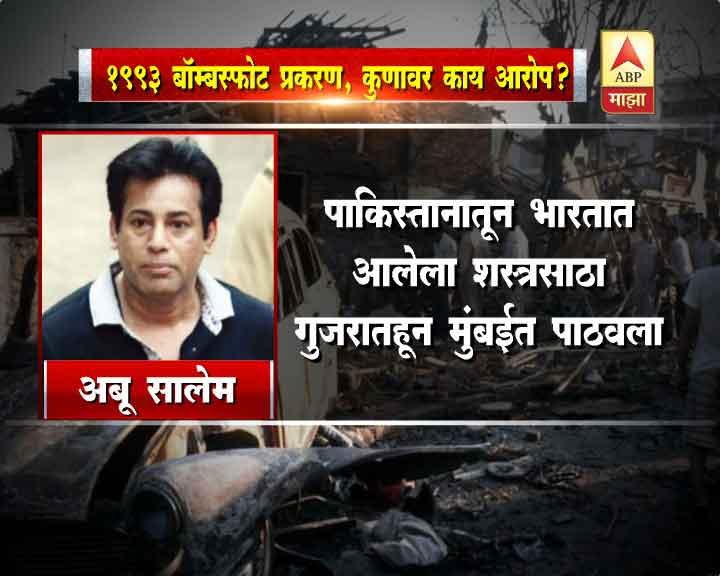 1993 Mumbai serial blast : Allegation on accused
