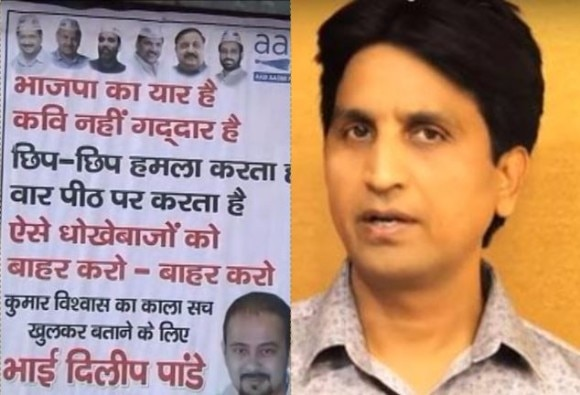 Posters outside AAP office, call Kumar Vishwas 'traitor'