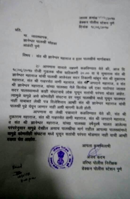 Deccan_Police_Letter