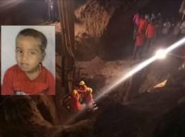 साताऱ्यातील विरळीमध्ये बोअरवेलमध्ये पडलेल्या चिमुरड्याचा मृत्यू