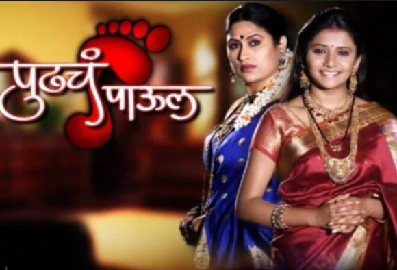 Pudhacha Paool serial on Star Pravah to go off air live update