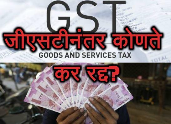 GST आणि सध्याच्या कर प्रणालीत काय फरक?
