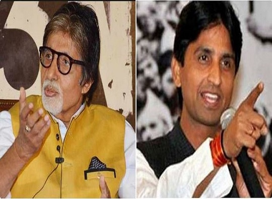 Kumar Vishwas offers to pay Rs 32 after Amitabh Bachchan sends copyright infringement notice latest update