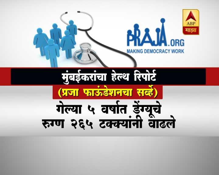 Mumbaikars health report praja foundation Survey