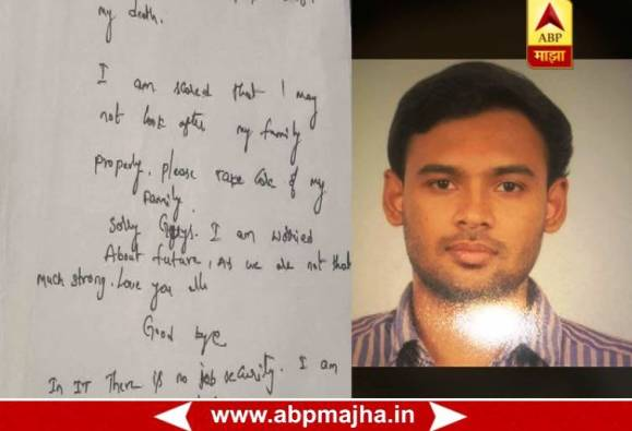Gopikrishna Durgaprasad software engineer commits suicide in Pune