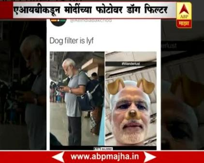 Mumbai Police Cyber Cell registered an FIR against comedy group AIB after they tweeted a meme about PM Modi by using the Snapchat dog filter
