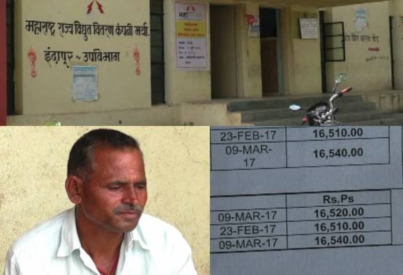 mseb gave 16 thousands bill to farmer in indapur latest updates