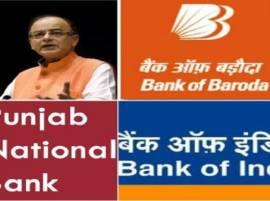 एकाच वेळी 21 बँकांचं विलीनीकरण, सरकार ऐतिहासिक निर्णयाच्या तयारीत