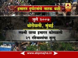 मुंबईत इमारत दुर्घटनांचे नाहक बळी