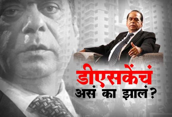 DSK builder in trouble abp majha special report