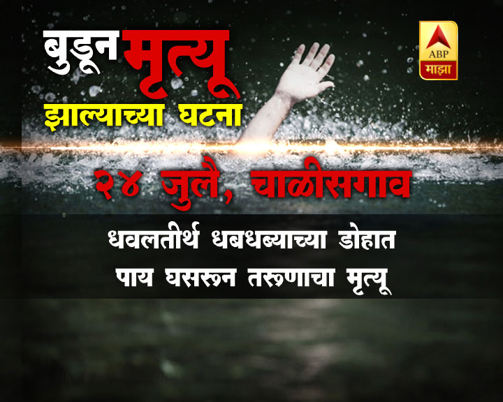 Death due to the drowning incident in July month