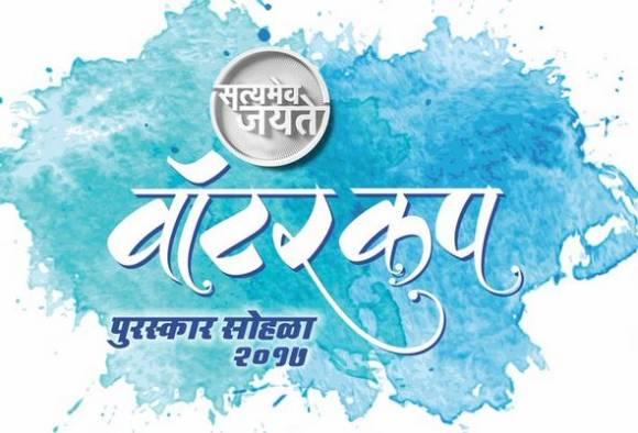 Satyamev Jayate Water Cup 2017 result declaration program in pune latest updates