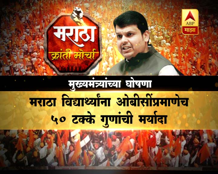 cm devendra fadanvis statement on maratha morcha demands