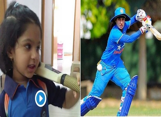 Girl became Mithali Raj in Fancy Dress competition receives message from captain latest update