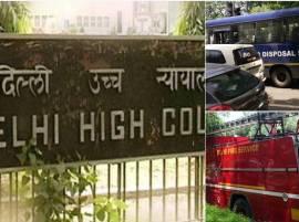 दिल्ली हायकोर्ट बॉम्बने उडवू, फोननंतर पोलिसांची धावाधाव