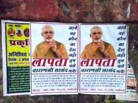 वाराणसीत पंतप्रधान मोदी हरवल्याचे पोस्टर