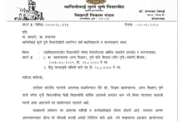 Dont allowed Student to participate in Ecofriendly Ganpati immersion, says Pune University latest updates