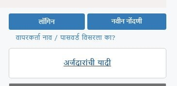 farm Loan waiver online list- cheak your name here csmssy.in