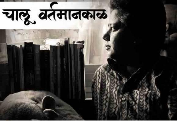 kavita mahajans 6th blog in chalu vartaman kal blog series
