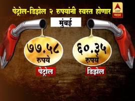 पेट्रोल-डिझेल 2 रुपयांनी स्वस्त होणार!