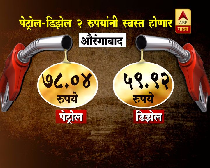 Petrol and diesel will be cheaper by two rupees