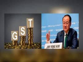 जीएसटीमुळे भारतीय अर्थव्यवस्थेला 'अच्छे दिन', जागतिक बँकेचा दावा