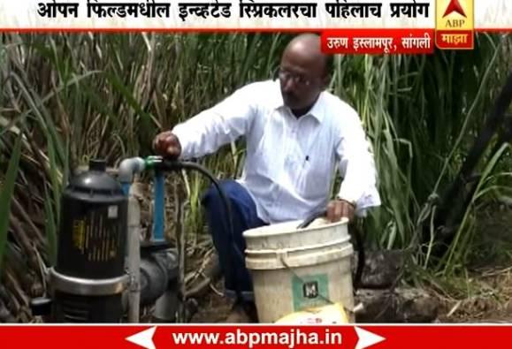 Sangli sugarcane Sprinklers 1