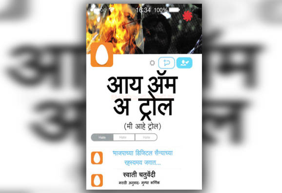 Namdev Anjana's blog on I Am A Troll book