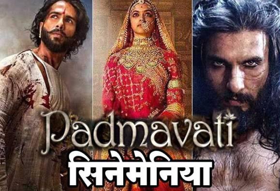 cinemania blog by shishupal kadam on padmavati trailer