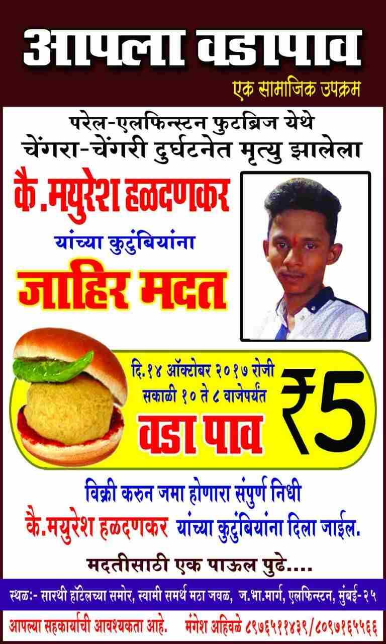 Mayuresh Haldankar-compressed